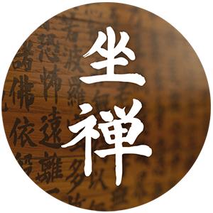 """Idéogramme """"zen"""""""
